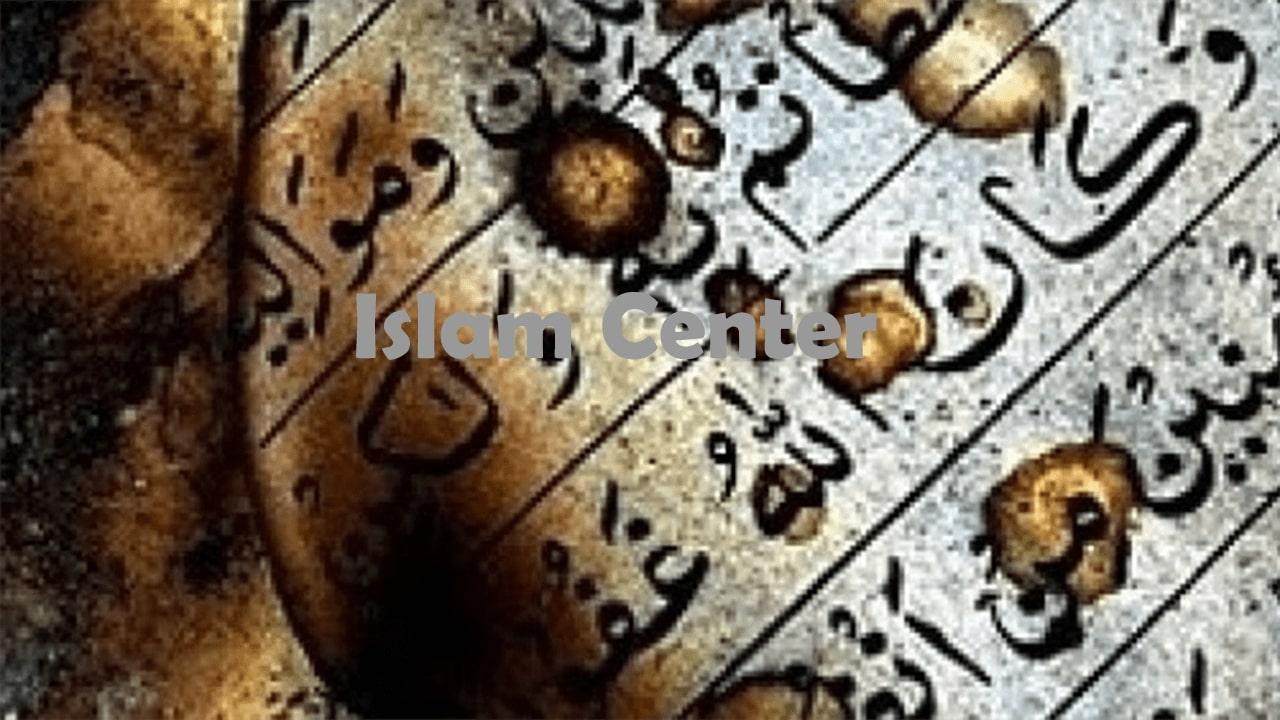 Hukum Membakar Quran yang Rusak menurut Sudut Pandang para Ulama
