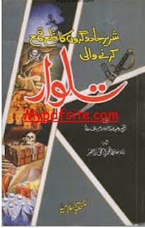 Shareer Jadu garoin Ka Qila Kama Karne wali Talwaar