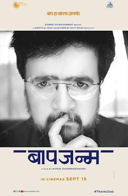 Nipun Dharmadhikari Baapjanma Movie Poster