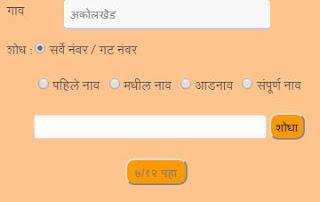 Step 3: Mahabulekh 7/12  lands Records of maharashtra