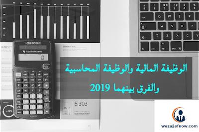 الوظيفة المالية والوظيفة المحاسبية والفرق بينهما 2019 | وظائف ناو
