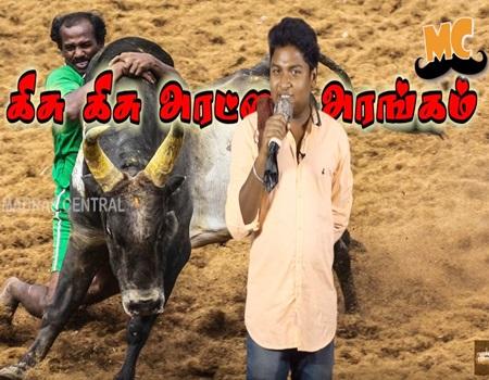 Arasiyal Paridhabangal | Political Spoof on Jallikattu Issue | Troll | Madras Central
