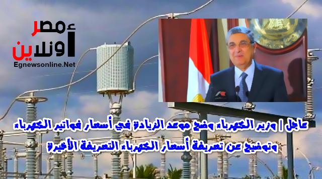 اسعار شرائح الكهرباء الجديدة ,اسعار الكهرباء الجديدة , معلومات , أخبار , خدمات , مصر , مصر أونلاين ,
