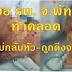 แม่ใจสลาย! เมื่อ หมอ รพ.ที่ จ.พัทลุงทำคลอด สาววัย 17 ทารกไม่กลับหัว-ถูกดึงจนหัวขาด