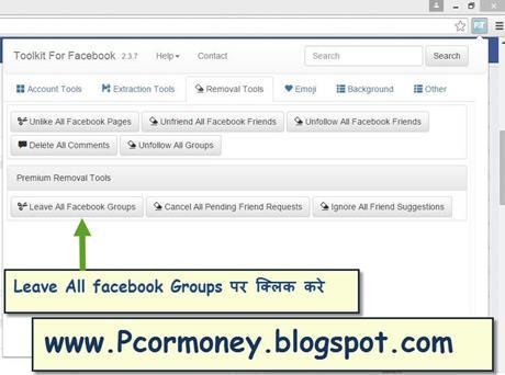 sabhi facebook groups se ek sath leaves kaise kare in hindi