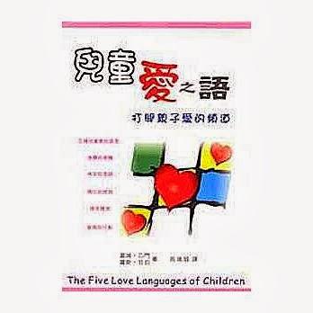 Fountain: [教養] 兒童愛之語