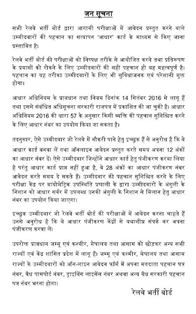 बड़ी खबर :: रेलवे की आने वाली सभी भर्तियों में अनिवार्य होगा आधार कार्ड , रेलवे ने सूचना जारी कर किया अभ्यर्थियों से आधार कार्ड बनवाने का आग्रह , क्लिक करे और पढ़े