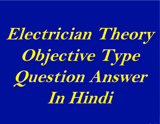 Electrician Theory Objective Type Question Answer In Hindi