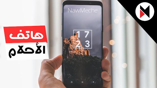 هل مللت من شكل هاتفك ؟ إليك أفضل تطبيقات 2019 لتغيير واجهة هاتفك الى شكل خرافي لا يصدق !!