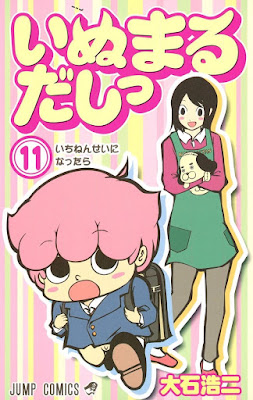 [Manga] いぬまるだしっ 第01-11巻 [Inumarudashitu v01-11] Raw Download