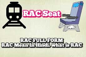 RAC क्या है? रेल रिजर्वेशन में RAC Seat क्या होती है.