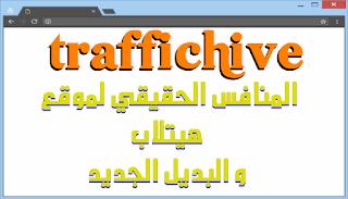 شرح موقع traffichive البديل الجديد لموقع HitLeap بمميزات أكثر من رائعة