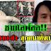 อำมหิต ! ชายไลฟ์สดทรมาน-ฆ่าลูกหมาทั้งเป็น แค้นกลุ่มคนรักหมาทำให้รถติด