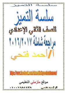 مراجعة لغة عربية للصف الثاني الإعدادي 2017