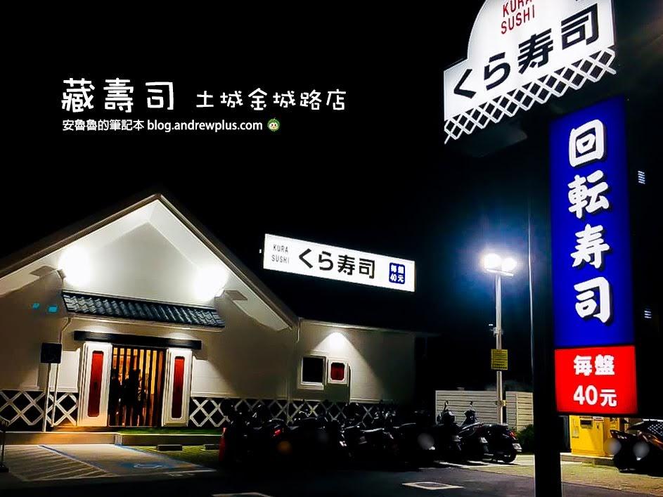 藏壽司土城金城路店,土藏造型街邊店,土城迴轉壽司,土城爭鮮