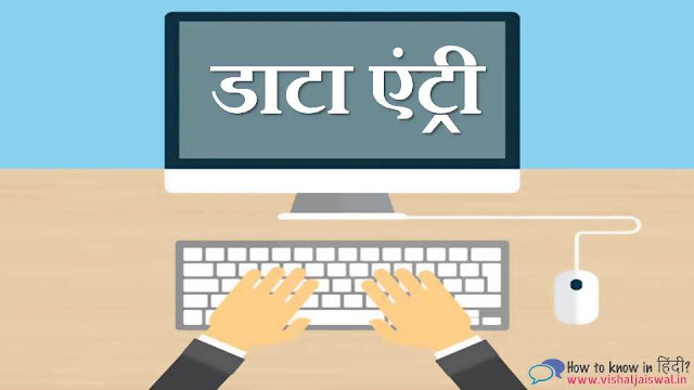 Know in Hindi. Earn Online money through data entry.