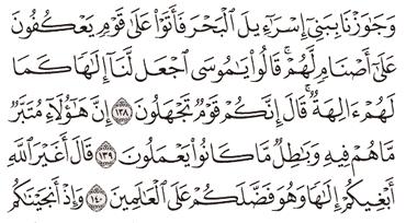 Tafsir Surat Al-A'raf Ayat 136, 137, 138, 139, 140