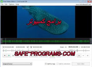 تحميل برنامج التعديل على الفيديوهات للكمبيوتر 2018 Free Video Editor