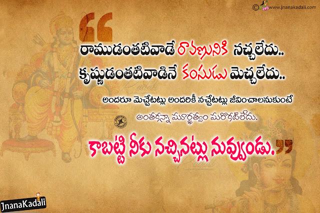 best telugu life quotes, life value quotes in telugu, motivational life quotes in telugu