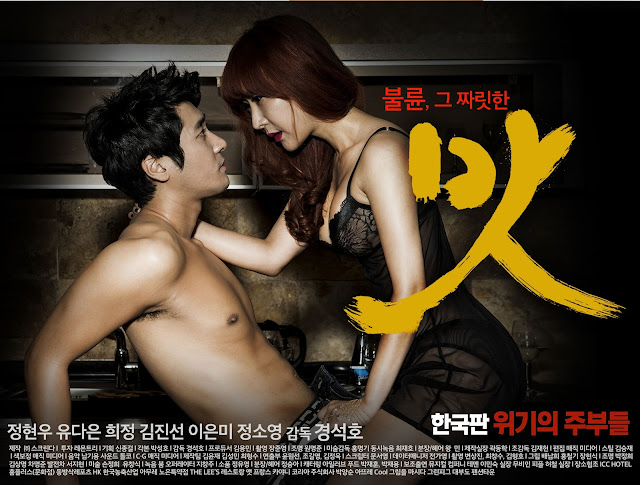 Este 2 (2016) Korean Hot Movie Full HDRip 720p Download