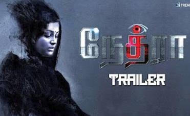 Nethraa   Tamil Movie Trailer   Vinay, Venkatesh, Srikanth Deva