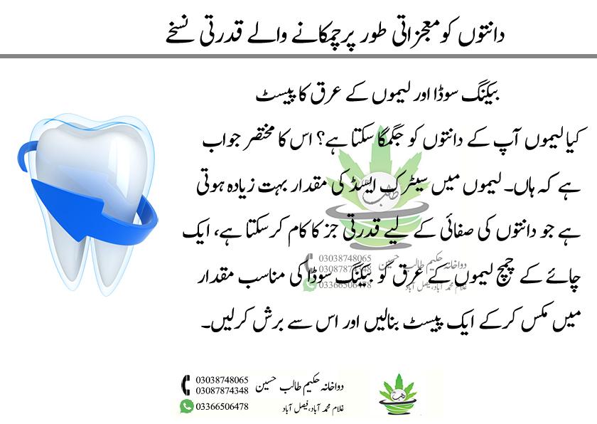 White Teeth Tips At Home In Urdu Dawakhana Hakeem Talib Hussain