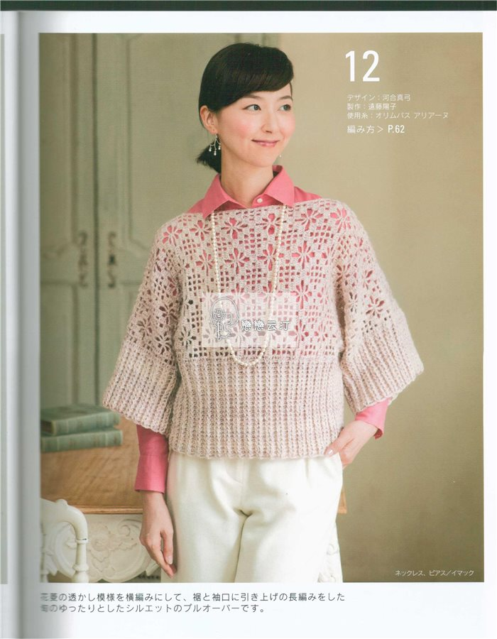 Crochet Lace Patterns For Sarees : How to crochet: Crochet Patterns for free crochet ...