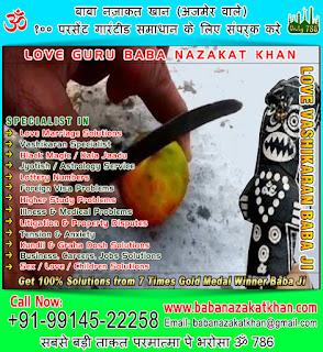 Love Vashikaran Specialist in India Punjab Ludhiana +91-99145-22258 +91-78892-79482 http://www.babanazakatkhan.com