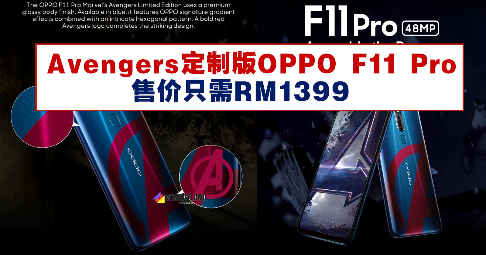 Avengers定制版的OPPO F11 Pro