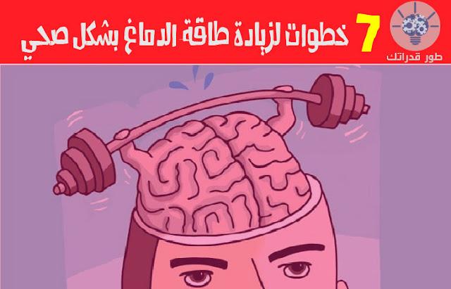 7 خطوات لزيادة طاقة الدماغ بشكل صحي