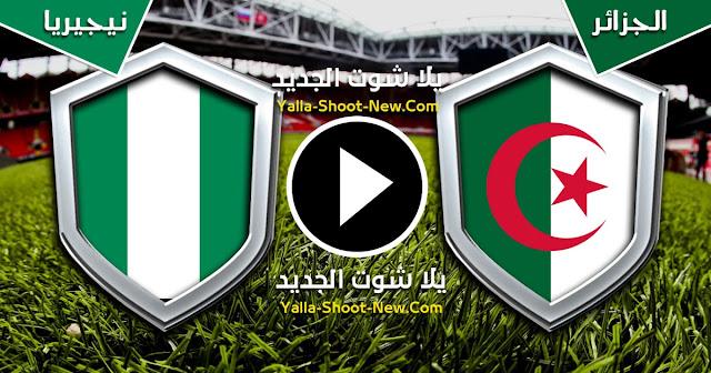 مشاهدة مباراة الجزائر ونيجيريا بث مباشر بتاريخ 14/07/2019 كأس الأمم الأفريقية