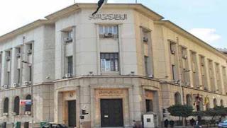 وظائف خالية فى البنك المركزي المصري لعام 2017
