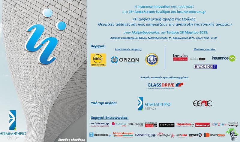 Οι ασφαλιστικοί διαμεσολαβητές της Θράκης ανταλλάσσουν απόψεις στο συνέδριο του insuranceforum.gr στην Αλεξανδρούπολη