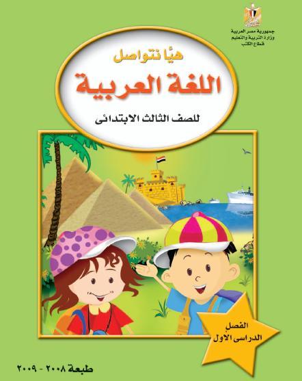 كتاب الوزارة في اللغة العربية للصف الثالث الإبتدائي الترم الأول والثاني 2020