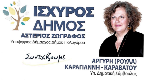Κατάθεση υποψηφιότητας για τον Δήμο Πολυγύρου