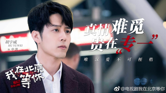 Wait in Beijing Chinese TV Series George Hu