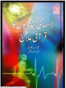 Jismani Bemaryon ka quran se Ilaj Urdu Book