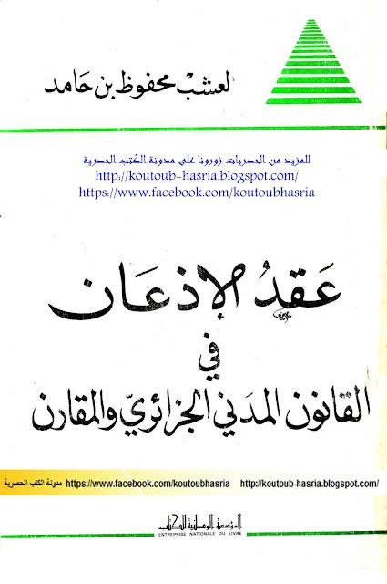 كتاب عقد الاذعان في القانون المدني الجزائري و المقارن للاستاذ لعشب محفوظ  Scan-160905-0001_result