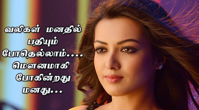Painful quotes with images in tamil - Lovekavithai.com