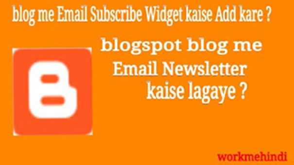 Blog Me simple aur Stylish Email Subscribe Widget Kaise Add Kare ?