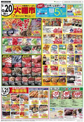 9/20〜9/21 火曜市感謝デー&水曜得売