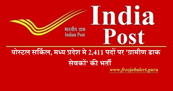 Madhya Pradesh Circle, MP Postal Circle, India Post, India Post Recruitment, Gramin Dak Sevak, 10th, Madhya Pradesh, Latest Jobs, Hot Jobs, mp postal circle logo