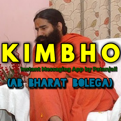 Baba Ramdev's Patanjali Launched Kimbho Messaging App to Beat Whatsapp | Launch of Kimbho - Desi Messaging App after Patanjali SIM by Baba Ramdev