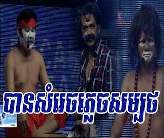 CNC Comedy, Pekmi Comedy, Ban Somrach Plech Sombot, 21 October 2016