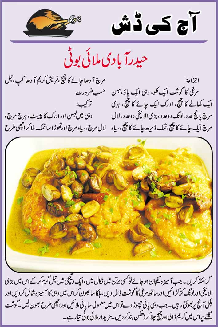 Daily Cooking Recipes In Urdu Hyderabadi Malayi Boti Recipe