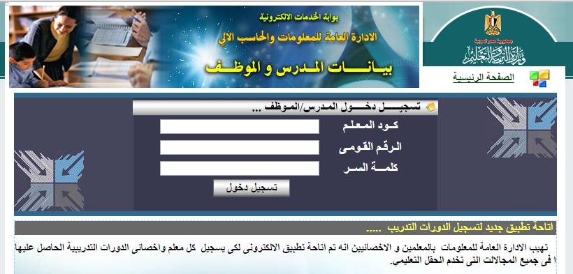 طباعة استمارة بيان حاله معلم، موظف، مدرس | وزارة التربيه والتعليم