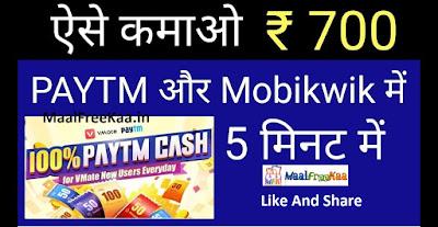 Free Paytm Cash LOOT