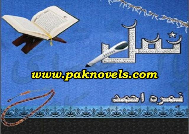 Namal  Complete Novel