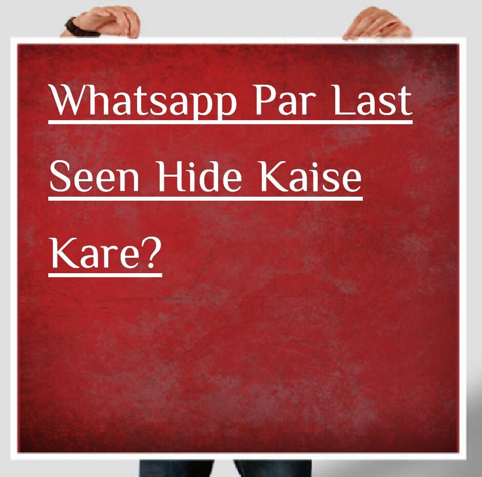 whatsapp last seen hide kaise kare