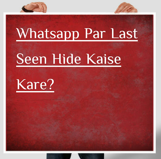 whatsapp last seen hide kaise kare